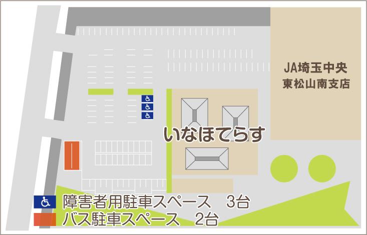 いなほてらす駐車場の図